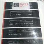 初代 山ちゃん - 「山ちゃん」ランチ限定セットメニュー