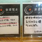 初代 山ちゃん - 「山ちゃん」期間限定メニュー