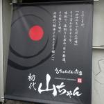 初代 山ちゃん - 「山ちゃん」山口ちゃんぽんの垂れ幕