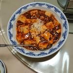 広東料理 吉兆 - 麻婆豆腐