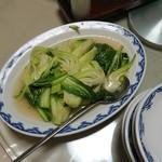 広東料理 吉兆 - チンゲンサイの炒め