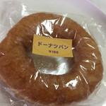 ふくや菓子店 - ドーナツパン(その名の通り ドーナツ風の揚げパンです)