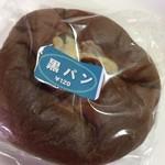 ふくや菓子店 - 黒パン(表面は黒くて中身は白あんです)