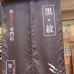 黒・紋 -