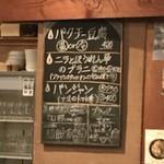 キャラヴァンサライ包 - 本日の黒板メニュー