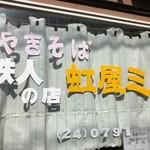 虹屋ミミ -