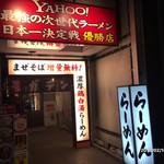 麺屋ガテン - 外観