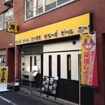 タカカラ店 -