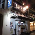 長尾中華そば - 青森駅から徒歩2分