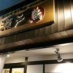 鳥料理専門店 瀬戸鳥 -