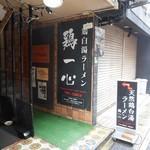 鶏一心 - 店舗外観 2018.1