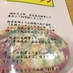 彩華ラーメン  本店 -