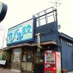ヤンバル食堂 -
