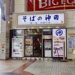 81064463 - [2018/01]そばの神田 東一屋 名掛丁店