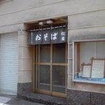 松屋そば店 - 昼間の外観