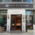 横濱菓楼 ハーバーズムーン - お店の外観