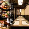名古屋コーチン×個室居酒屋 鶏茂 浜松町・大門店