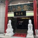 京華園 - 外観です