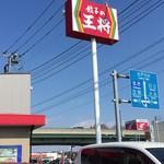 餃子の王将 - 外観1