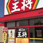餃子の王将 - 外観2