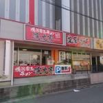横浜家系ラーメン 濱友家 -