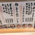Asakusa Ramen Yoroiya - メニュー