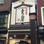 Asakusa Ramen Yoroiya - 店舗外観