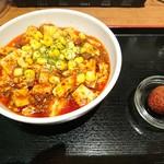 麻SHIBIRE - マーボーカレー単品(900円)