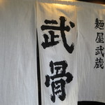 麺屋武蔵 武骨 御徒町店 -