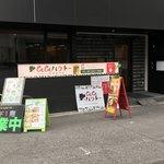 GoGoパクチー - 店の外観 ※店舗は地下
