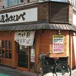 麺屋 みちしるべ - 麺屋みちしるべ @二子玉川