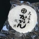 道の駅 錦江にしきの里 -
