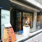 銀座 よし澤 - こちらのビルの地下1階にお店はあります
