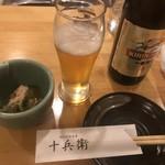 十兵衛 - 瓶ビールと前菜