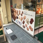 城崎温泉 湯あがりチーズタルト - 湯あがりチーズタルト 外観