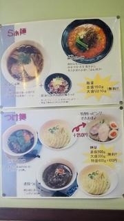 らぁ麺 紫陽花 - 写真メニュー