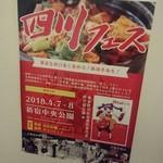81085041 - ほう、、四川フェス、、(._.)_