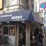 西河製菓店 -