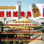東京商店 - 国技館の焼鳥が東京商店で食べられます!