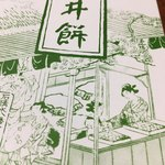 走井餅老舗 - 包紙