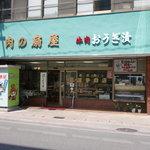 8109553 - この2Fの直営レストラン!