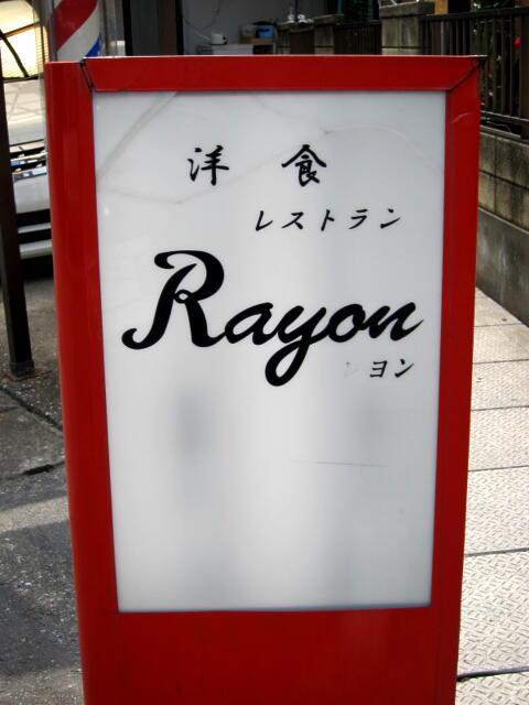 洋食レヨン