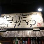 焼とんyaたゆたゆ - ☆こちらの看板が目印(*^^)v☆