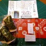 和菓子司 かねきち - 料理写真:朝作りさくら餅!