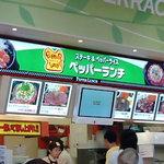 ペッパーランチ - ペッパーランチ ミスターマックス湘南藤沢ショッピングセンター店 店舗全景