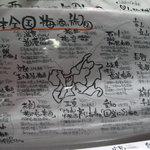 811601 - 日本全国梅酒マップ
