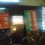 和田屋ラーメン - 近付いて…