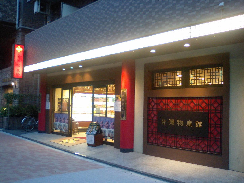 台灣物産館 笹塚本店