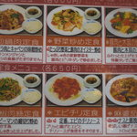 8110758 - 恵庭店限定の定食メニュー