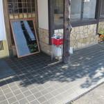 三珍 富士力食堂 - 店外の喫煙スペース